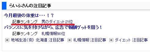 ブログ村②