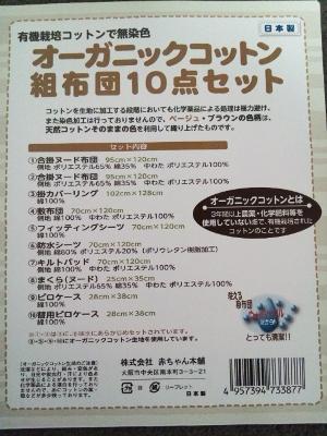 ベビー布団② (300x400)