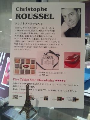 ROUSSEL1 (300x400)