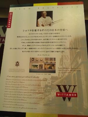 WITTAMER1 (300x400)