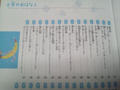 読み聞かせの本1 (400x300)