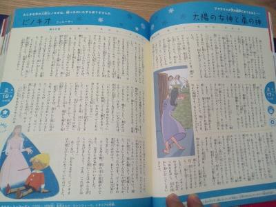 読み聞かせの本2 (400x300)