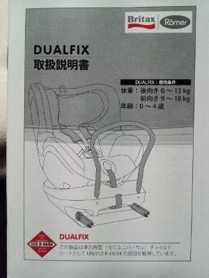 ブリタックス デュアルフィックス⑤ (300x400)