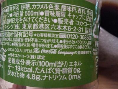 コカコーラライフ④ (400x300)