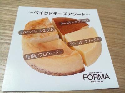 フォルマ2 (400x300)