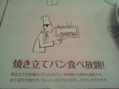 パン食べ放題1 (400x300)