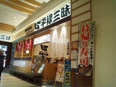 平禄寿司11 (400x300)