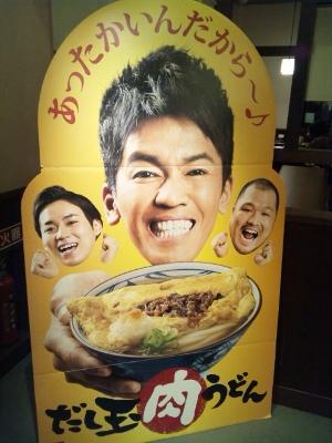 丸亀製麺 だし玉肉うどん1 (300x400)