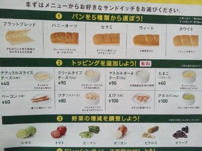 サブウェイ食べ方① (400x300)