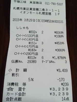 寿司会計 (300x400)