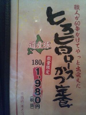 トロ旨カツ1 (300x400)