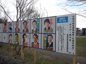 札幌市議会議員選 (300x225)