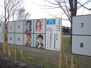 札幌市長選 (300x225)