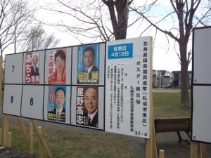 道議会議員選 (300x225)