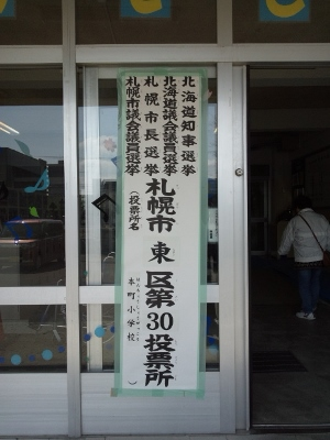 北海道知事選などの選挙会場 (300x400)