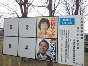 北海道知事選 (300x225)