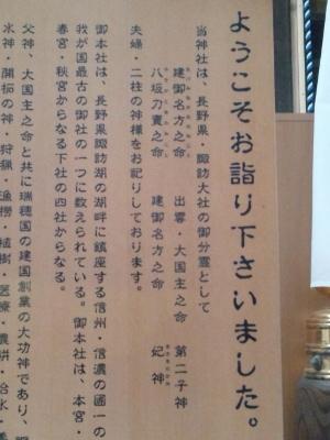 札幌諏訪神社4月22日2 (300x400)