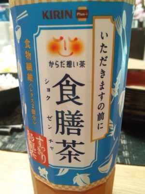 食膳茶2 (300x400)