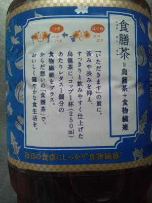 食膳茶 2リットル2 (300x400)