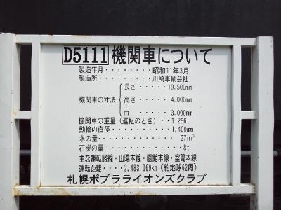 D-511 ② (400x300)