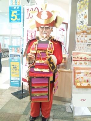 ケンタ カーネルおじさん (300x400)