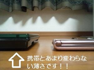 タニタ 体組成計4 (300x225)