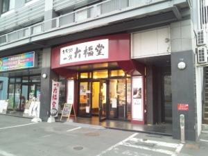 150506_大福堂1 (300x225)