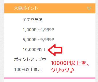 10000P以上