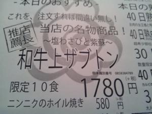オススメ肉 (300x225)