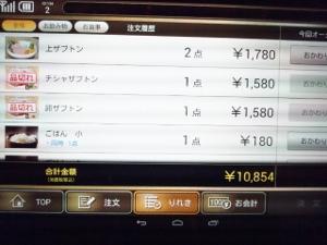 オーダー履歴1 (300x225)