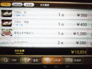 オーダー履歴2 (300x225)