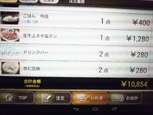 オーダー履歴3 (300x225)