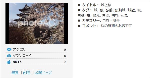城と桜の画像