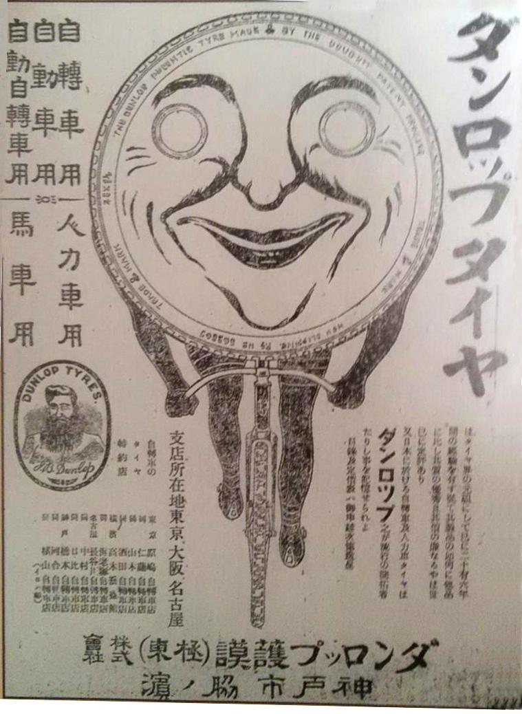 ダンロップタイヤ1913年4月8日新聞広告