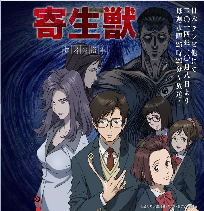 寄生獣anime