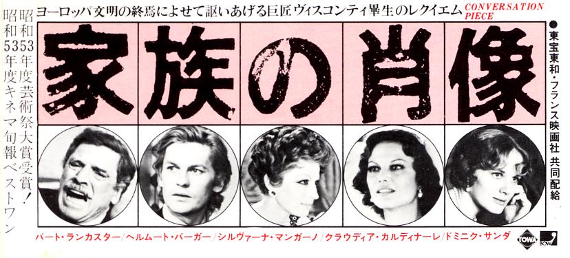 1978_家族の肖像