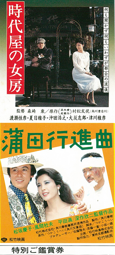 1982_蒲田行進曲