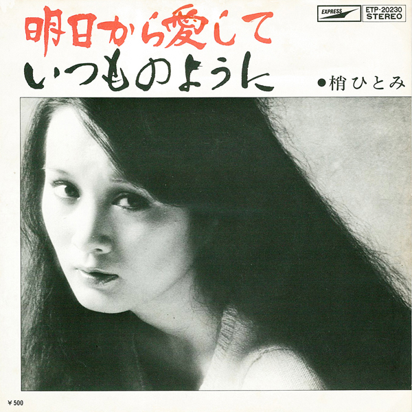 HitomiKozue_ashitakara_01.jpg