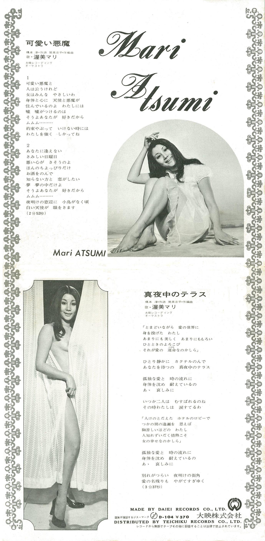 MariAtsumi_urajac.jpg