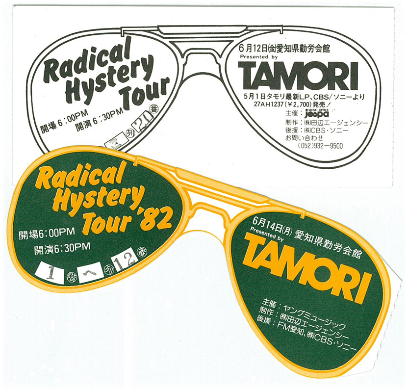 tamori_RHT_ticket.jpg