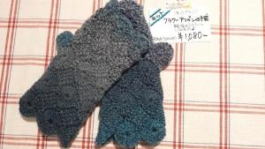 フラワーアフガンの手袋