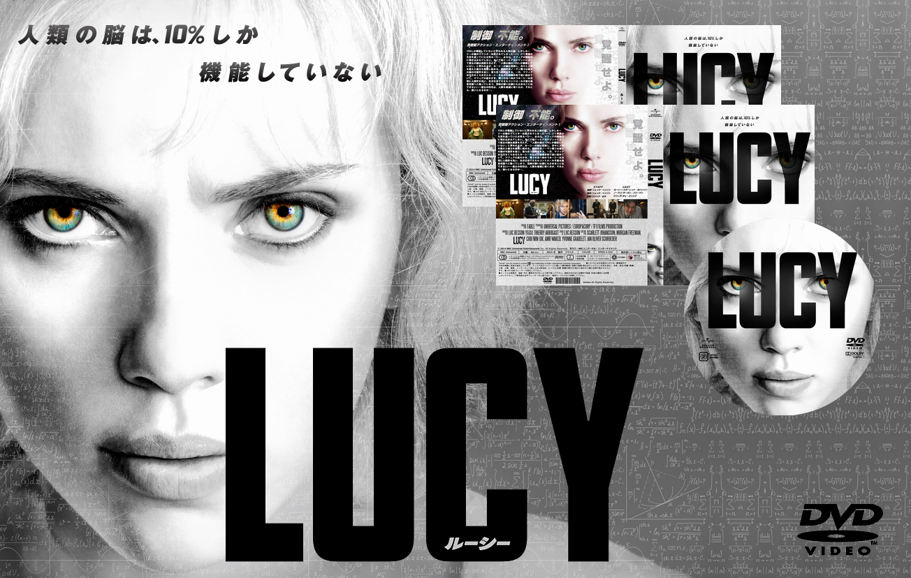 lucy Dt