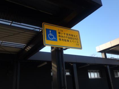 さかさ高速駐車場看板