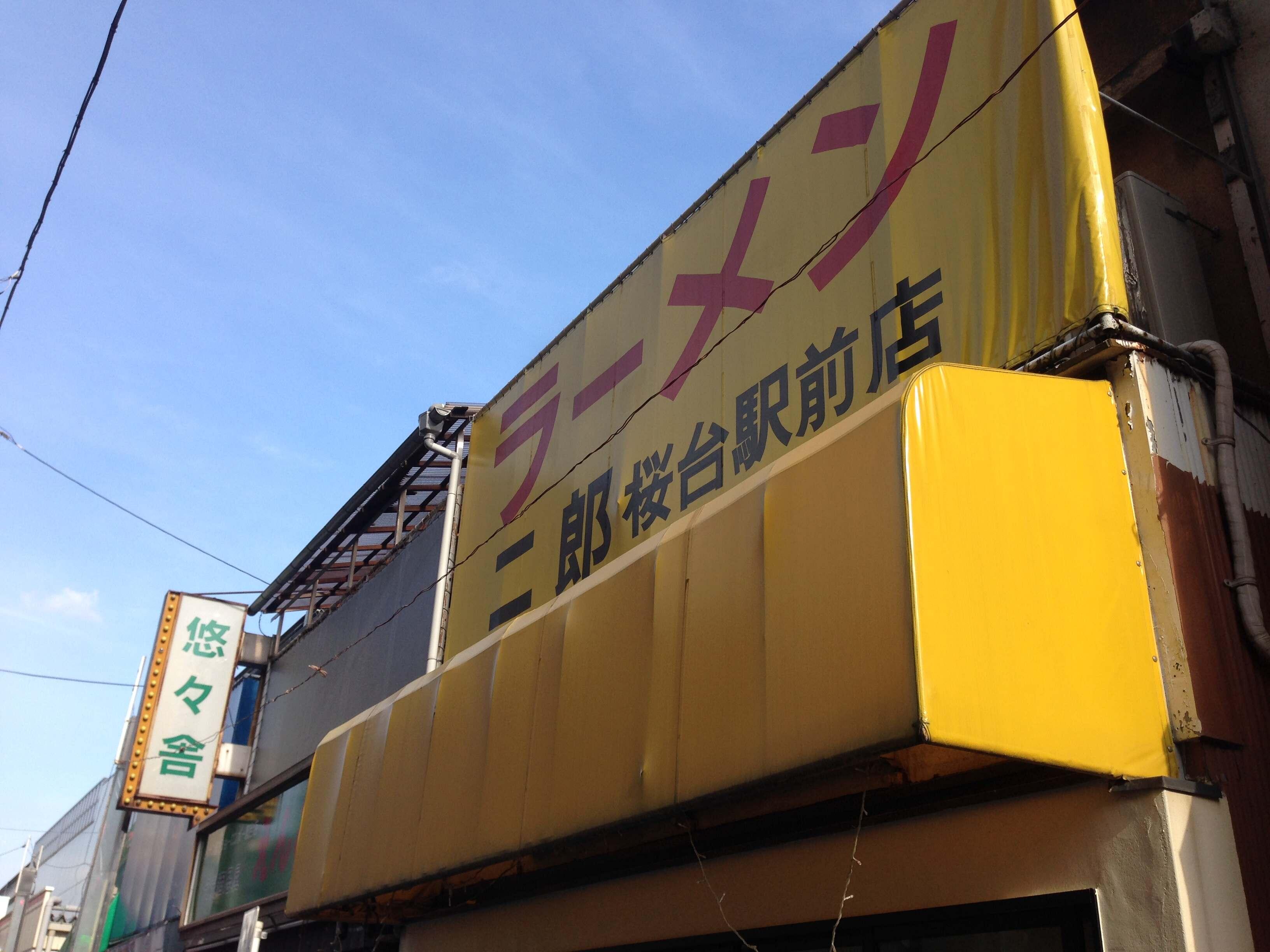 ラーメン二郎 桜台駅前店_01
