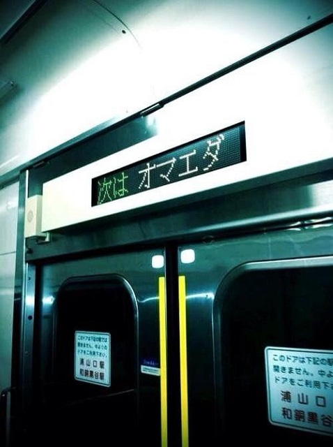 ビートたけしの落書き&オマエダ駅