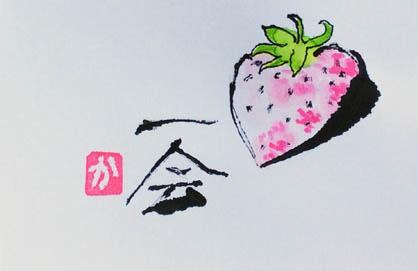 イチゴ一会