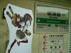 司令官!地下鉄の駅なのに、地上にあるのは何故ですか!?