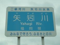 河川名が書かれていた