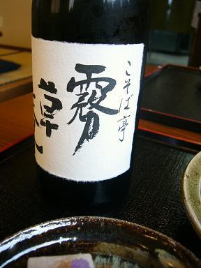 妙高 (3)
