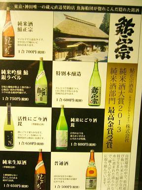 27-03-26司別邸 (2)